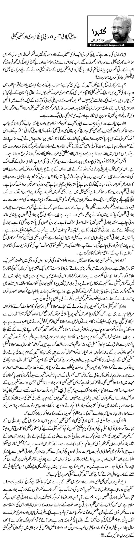 سید علی گیلانی' آسیہ اندرابی' پانچ فروری اور کشمیر کمیٹی