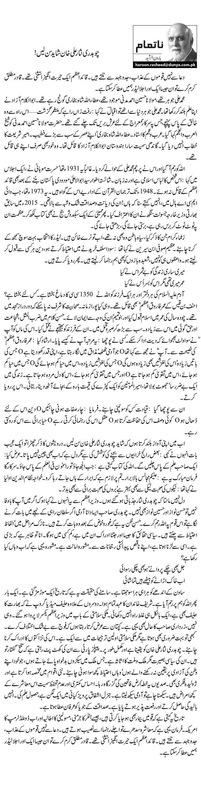 چوہدری نثار علی خان شاید سن لیں!