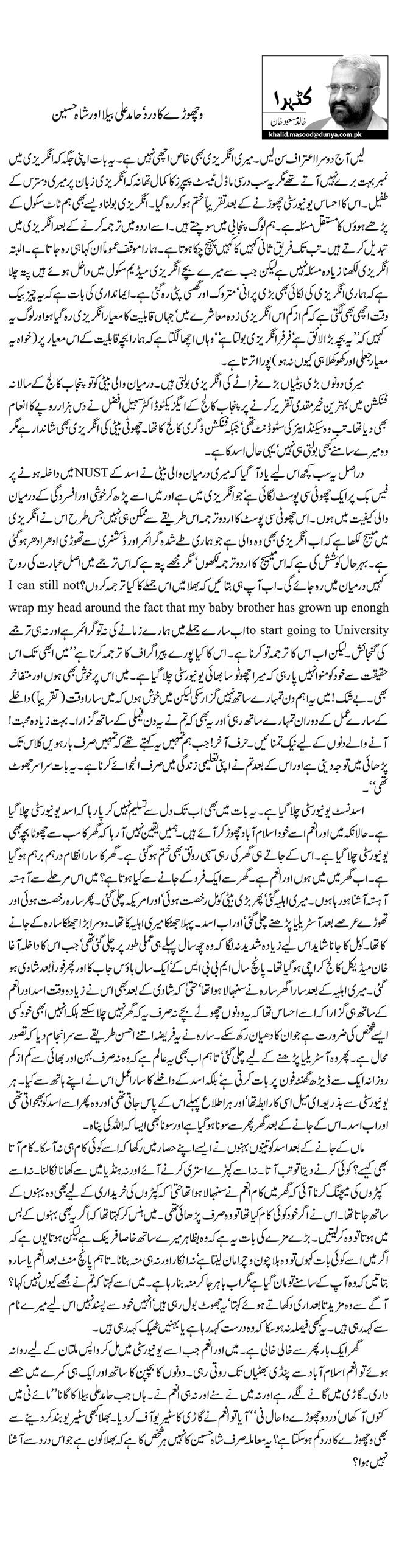 وچھوڑے کا درد' حامد علی بیلا اور شاہ حسین