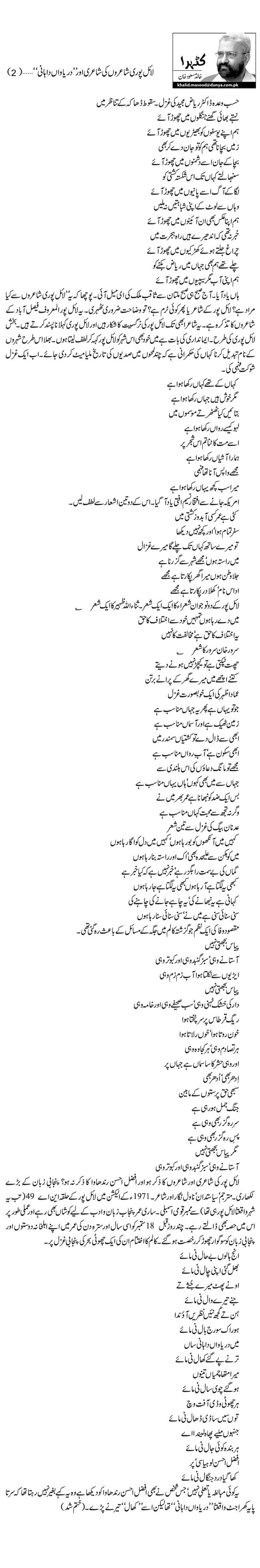 لائل پوری شاعروں کی شاعری اور ''دریاواں دا ہانی''…( 2 )