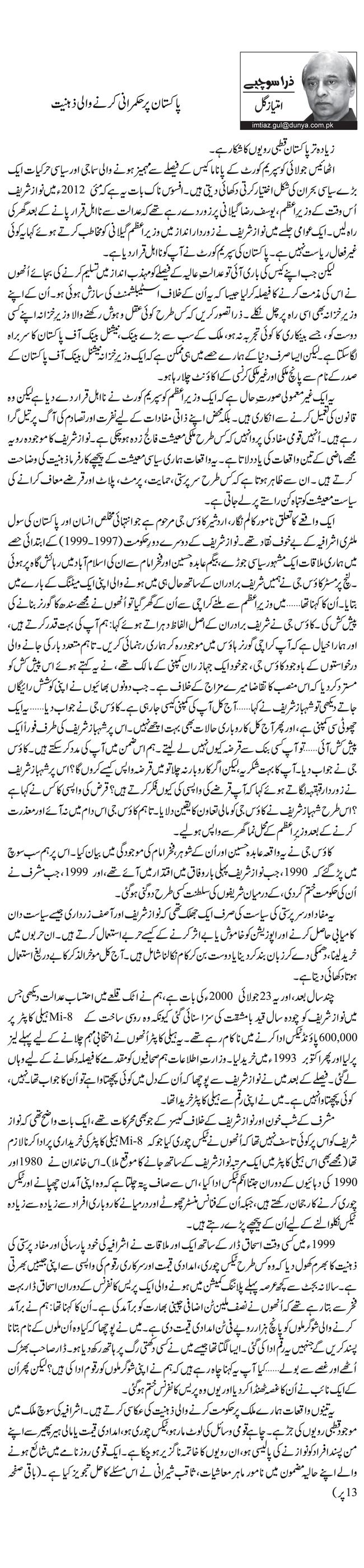پاکستان پرحکمرانی کرنے والی ذہنیت