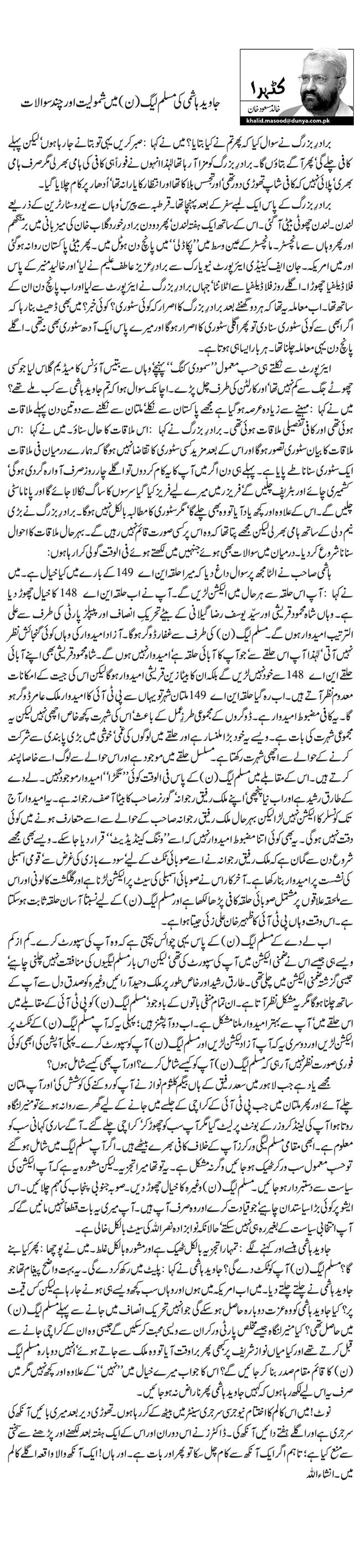 جاوید ہاشمی کی مسلم لیگ (ن) میں شمولیت اور چند سوالات