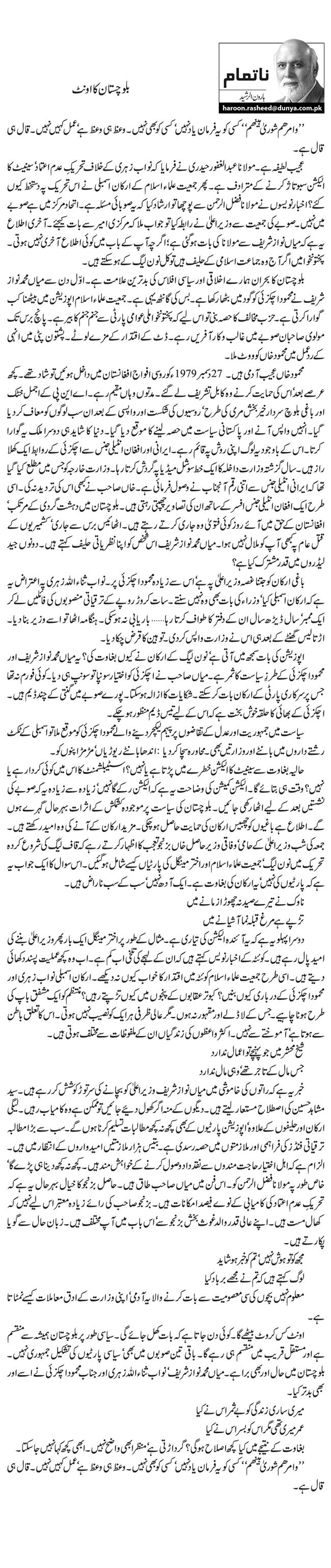 بلوچستان کا اونٹ