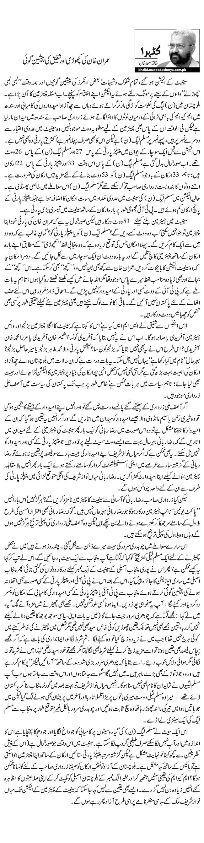 عمران خان کی کچھوڑی اور شفیق کی پیشین گوئی