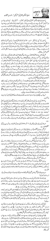 بلوچ/ پشتون حقوق کی ''تحریکیں'': افسانہ یا حقیقت