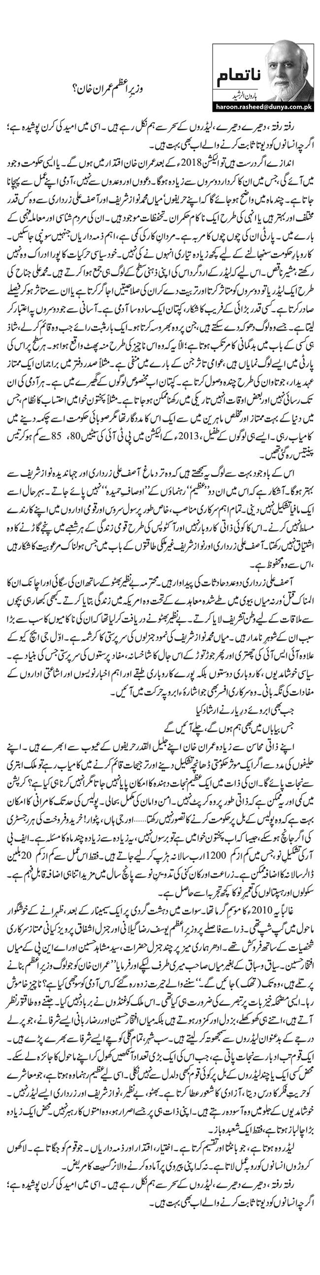 وزیرِ اعظم عمران خان؟