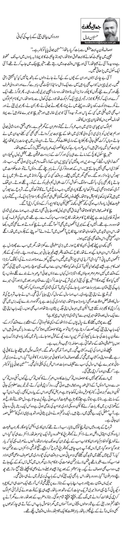 دور دیس کی بیاہی بیٹی کے باپ کی کہانی : کالم حسنین جمال