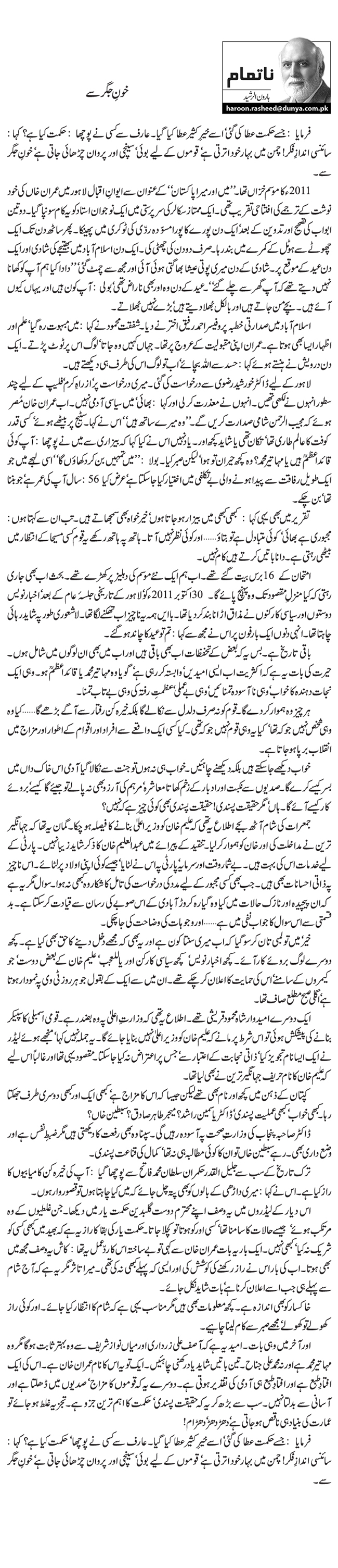 Khoon-e-Jigar Say - Column by Haroon Rashid