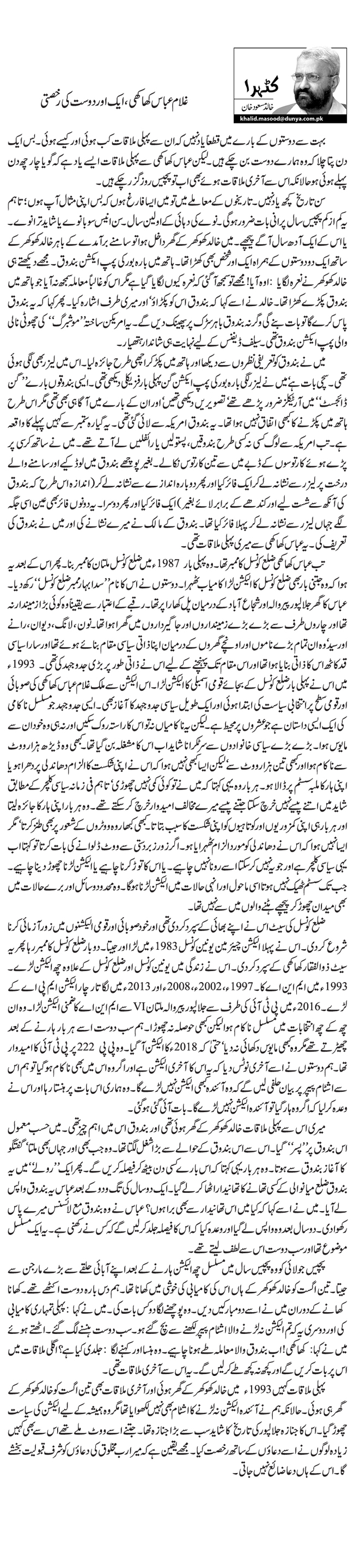 غلام عباس کھاکھی، ایک اور دوست کی رخصتی