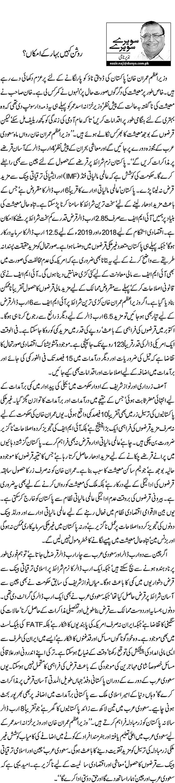 روشن کہیں بہار کے امکان؟ وزیراعظم عمران خان پاکستان کی ڈوبتی ناؤ کو پار لگانے کے لئے پرعزم دکھائی دے رہے ہیں، خاص طور پر معیشت کی دگر گو صورت حال کو۔۔۔۔ پڑھیں نزیر ناجی کا کالم 14سممبر 2018