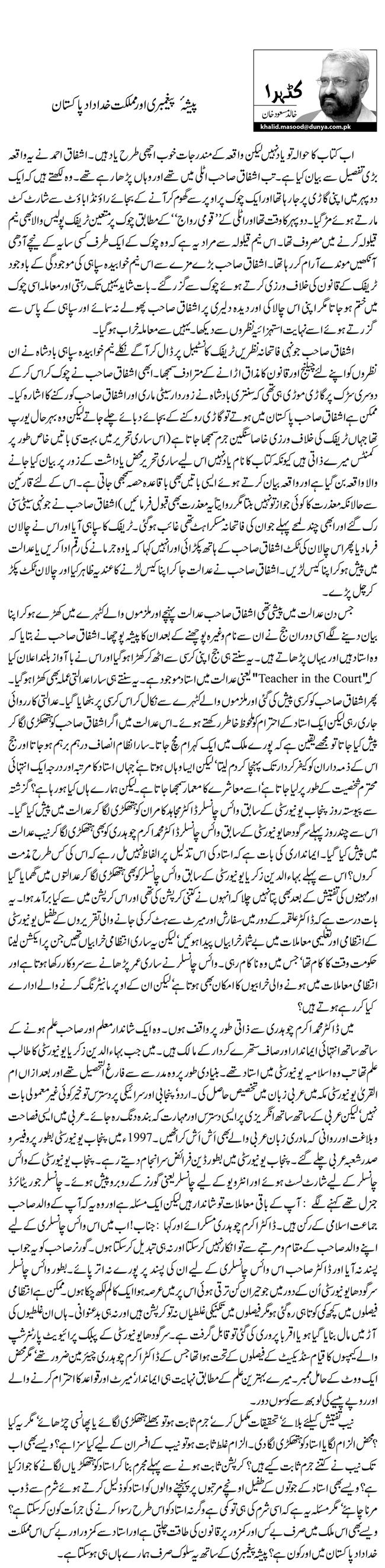پیشہ ٔ  پیغمبری اور مملکت خداداد پاکستان