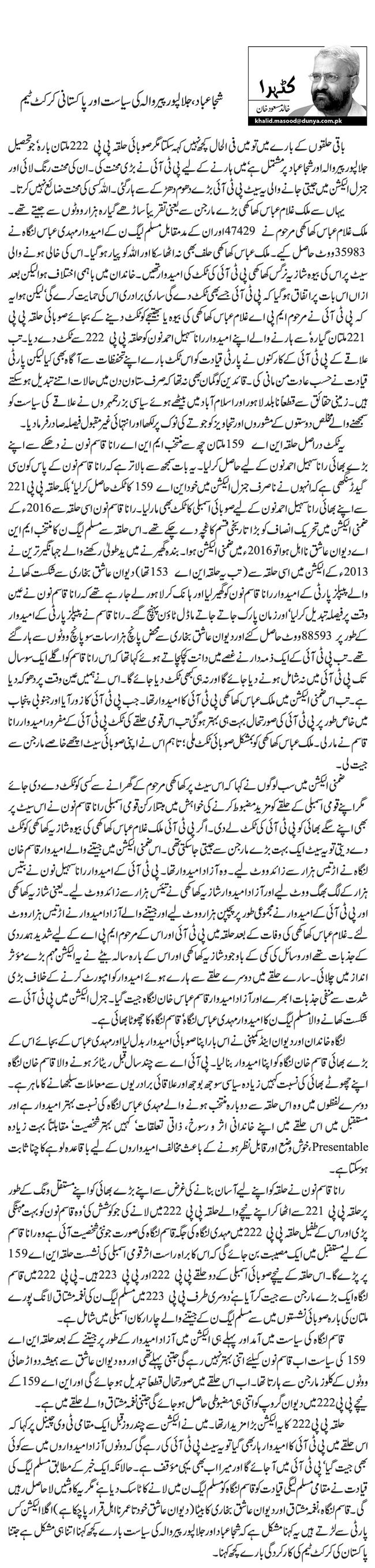 شجاعباد، جلالپور پیروالہ کی سیاست اور پاکستانی کرکٹ ٹیم