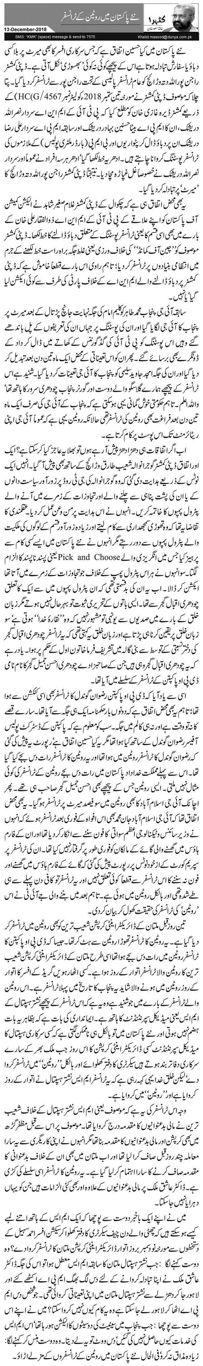 نئے پاکستان میں روٹین کے ٹرانسفر