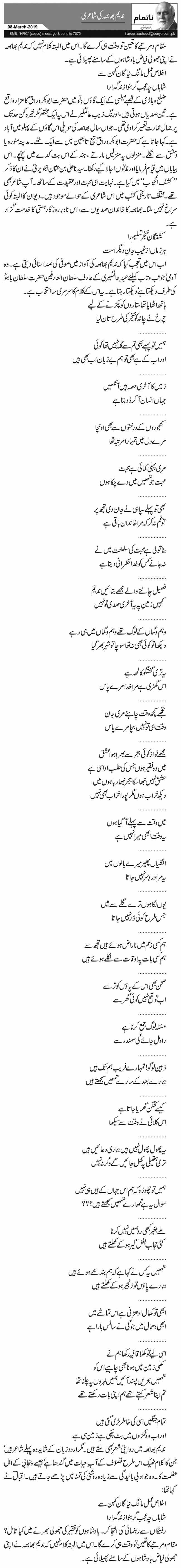 ندیم بھابھہ کی شاعری