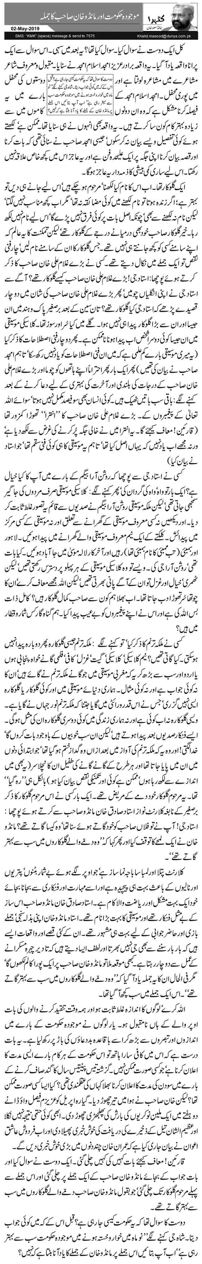 موجودہ حکومت اور مانڈو خان صاحب کا جملہ