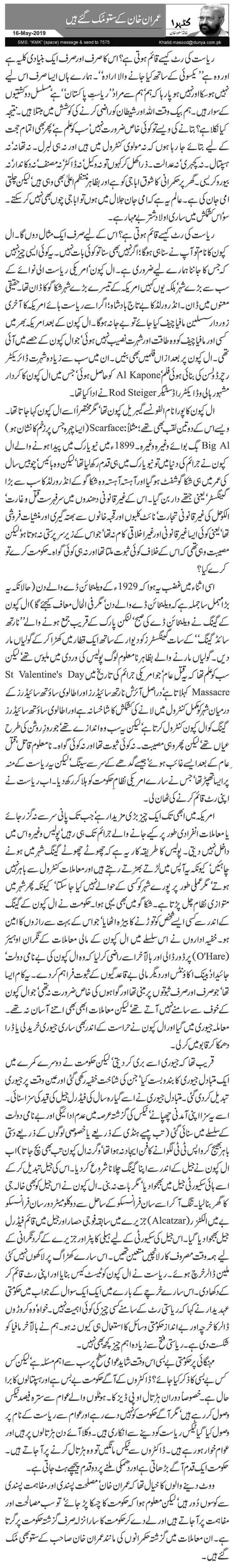 عمران خان کے ستو مُک گئے ہیں