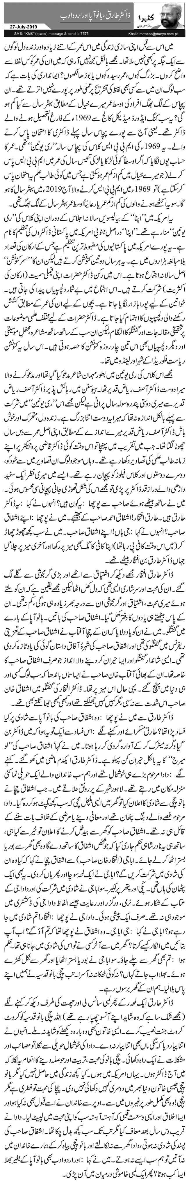 ڈاکٹر طارق، بانو آپا اور اردو ادب