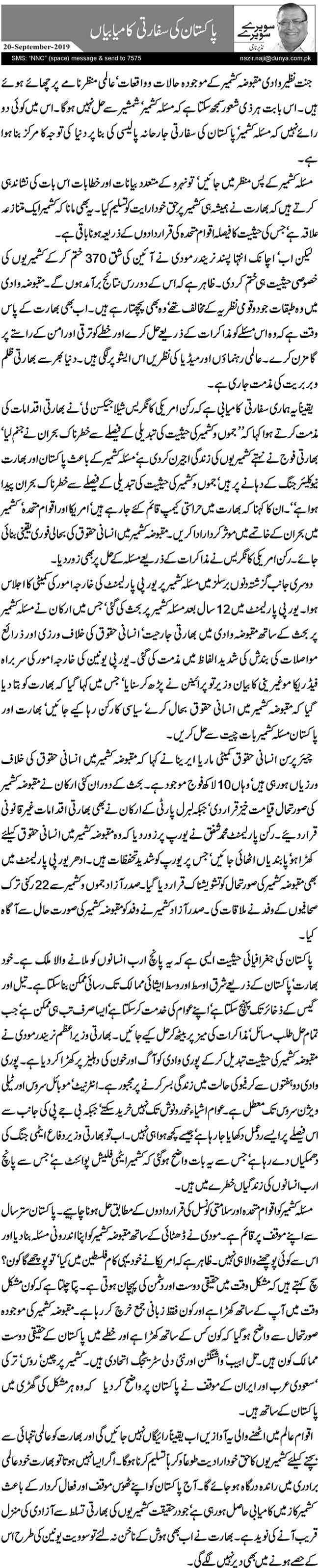 28440 66391743 - پاکستان کی سفارتی کامیابیاں  نذیر ناجی