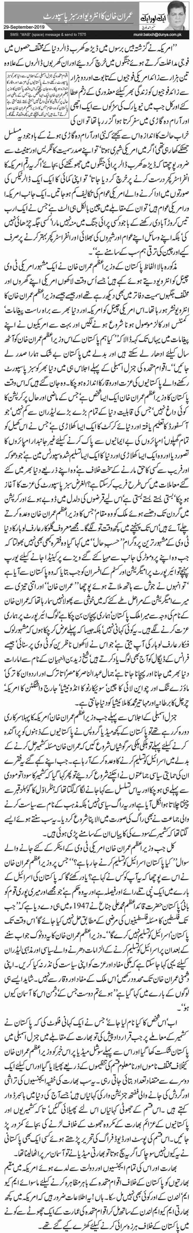 28543 12609293 - عمران خان کا انٹرویو اور سبز پاسپورٹ  ، منیر احمد بلوچ