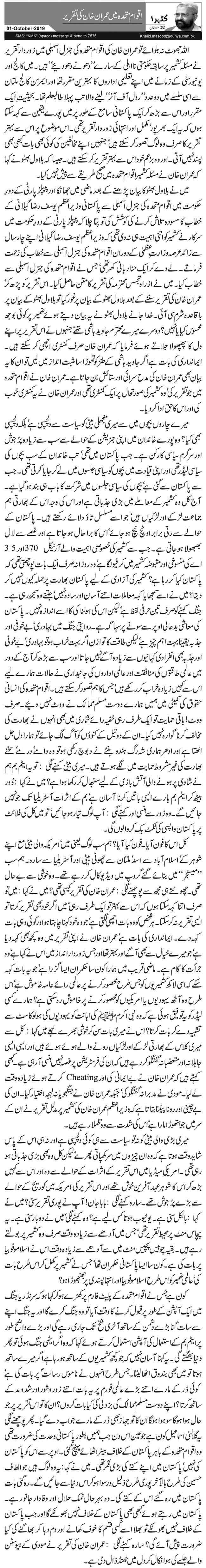 28557 23661714 - اقوام متحدہ میں عمران خان کی تقریر   ،خالد مسعود خان