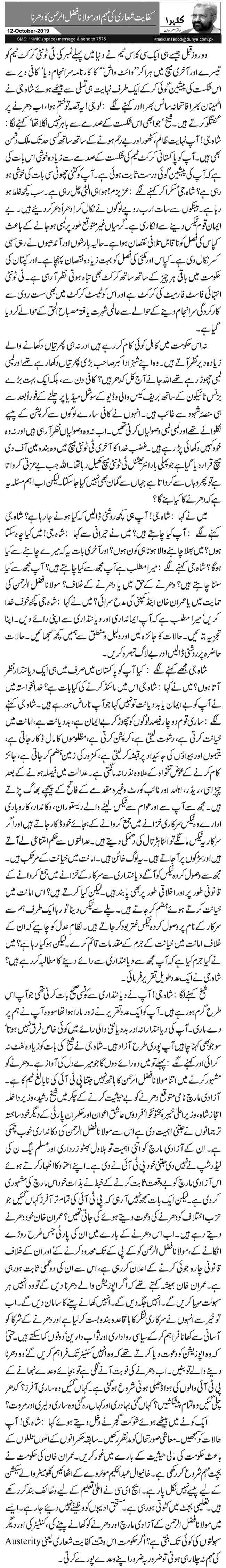 کفایت شعاری کی مہم اور مولانا فضل الرحمن کا دھرنا