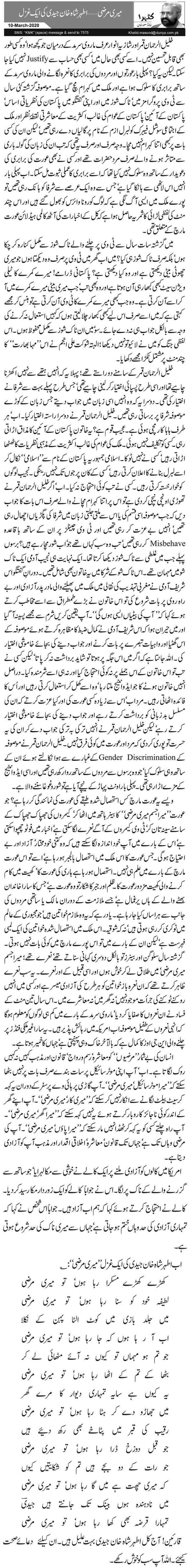 میری مرضی… اطہر شاہ خان جیدی کی ایک غزل