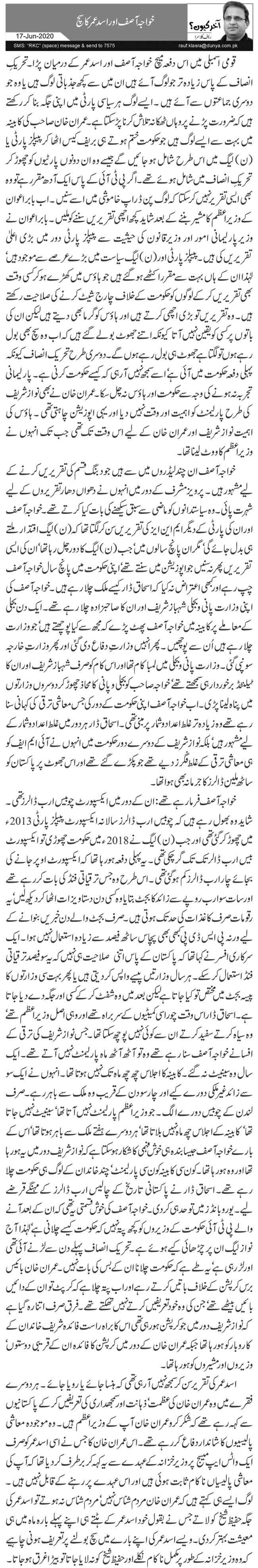 خواجہ آصف اور اسد عمر کا سچ