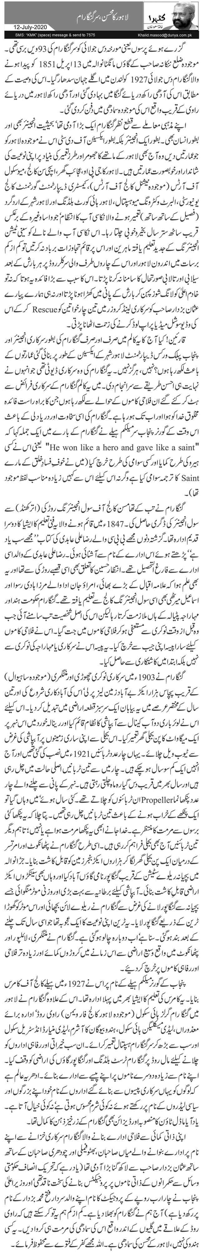 لاہور کا محسن، سر گنگا رام