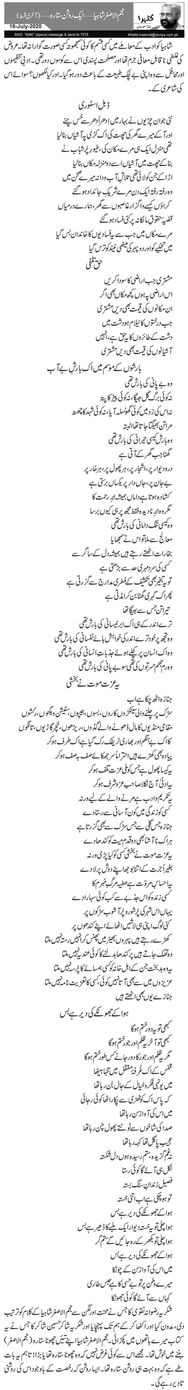 نجم الاصغر شاہیا… ایک روشن ستارہ …(آخری قسط)