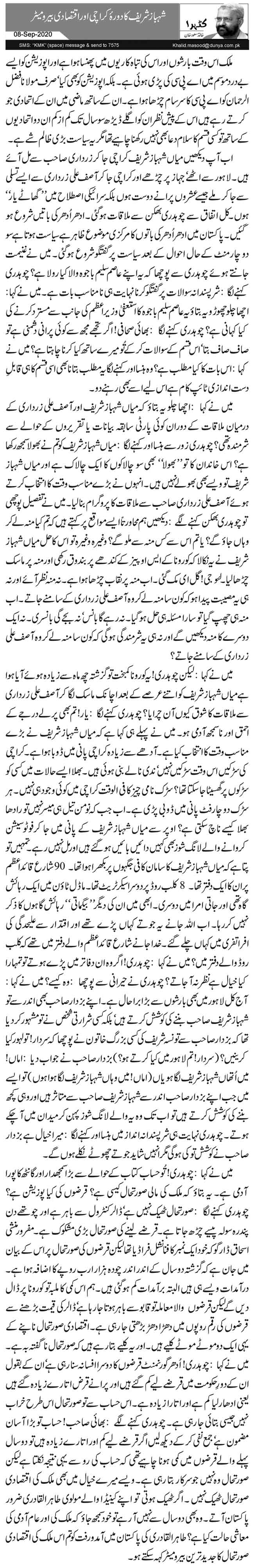 شہباز شریف کا دورۂ کراچی اور اقتصادی بیرو میٹر