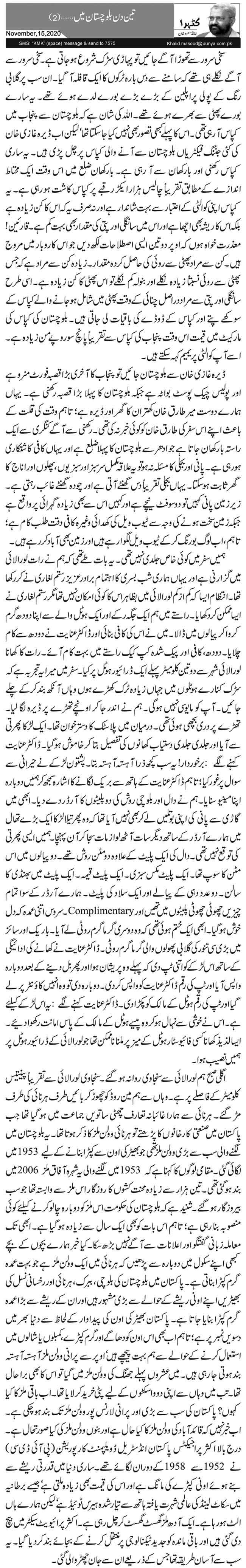 تین دن بلوچستان میں …(2)