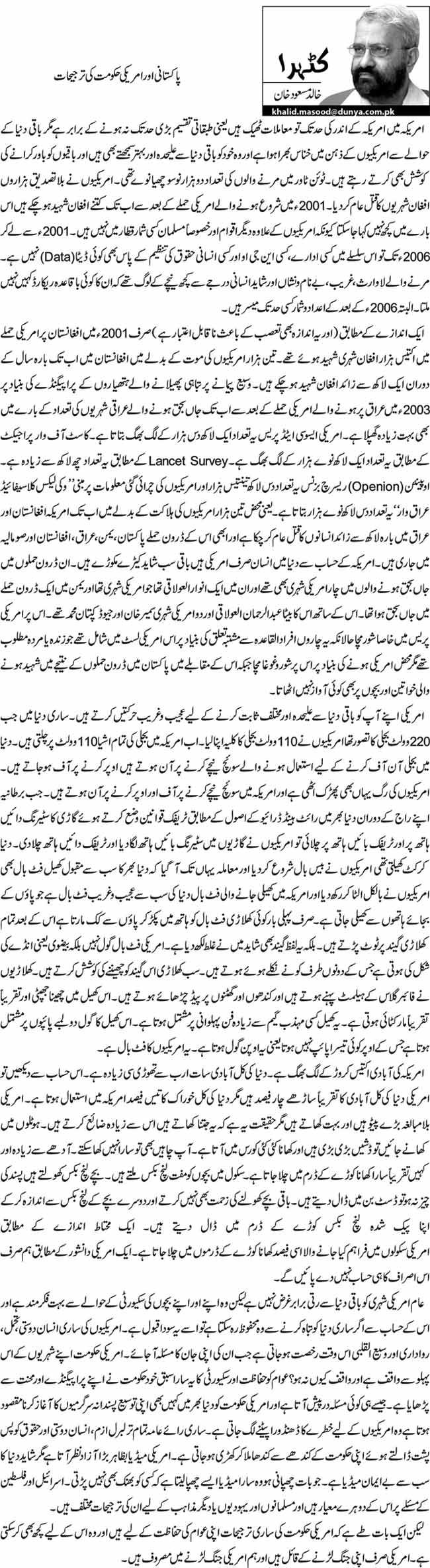پاکستانی اور امریکی حکومت کی ترجیحات