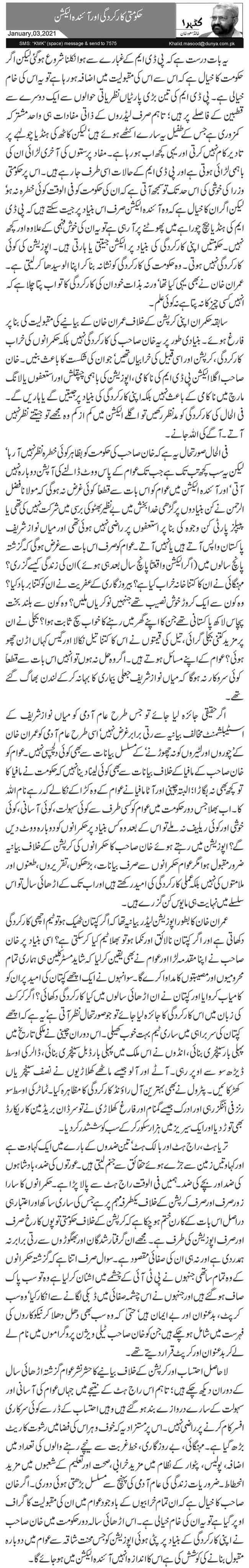 حکومتی کارکردگی اور آئندہ الیکشن
