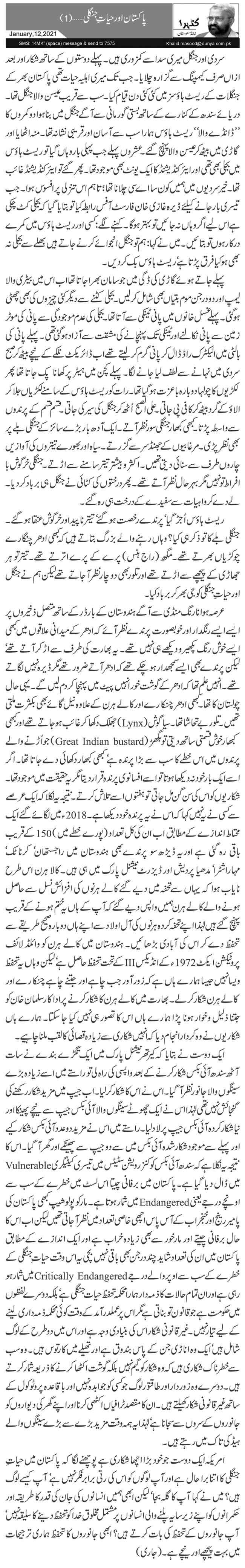 پاکستان اور حیاتِ جنگلی…(1)