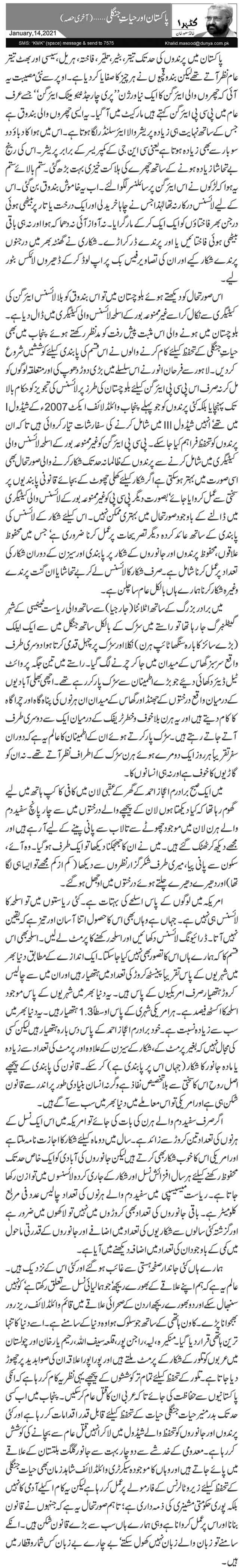 پاکستان اور حیاتِ جنگلی… (آخری حصہ)