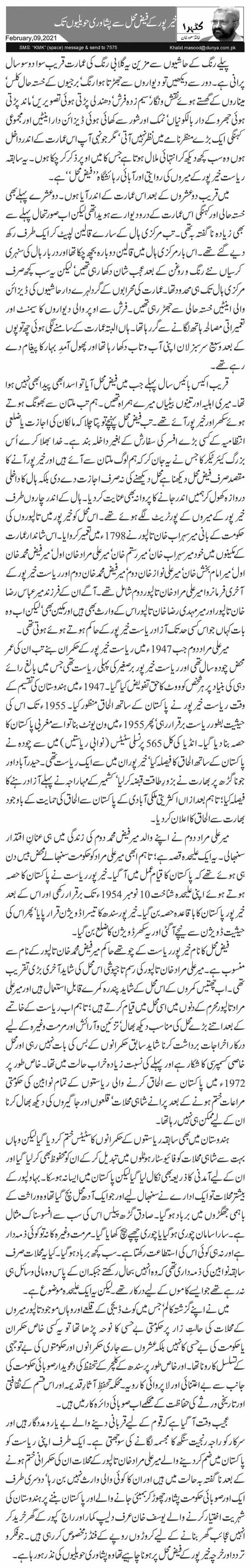 خیر پور کے فیض محل سے پشاوری حویلیوں تک