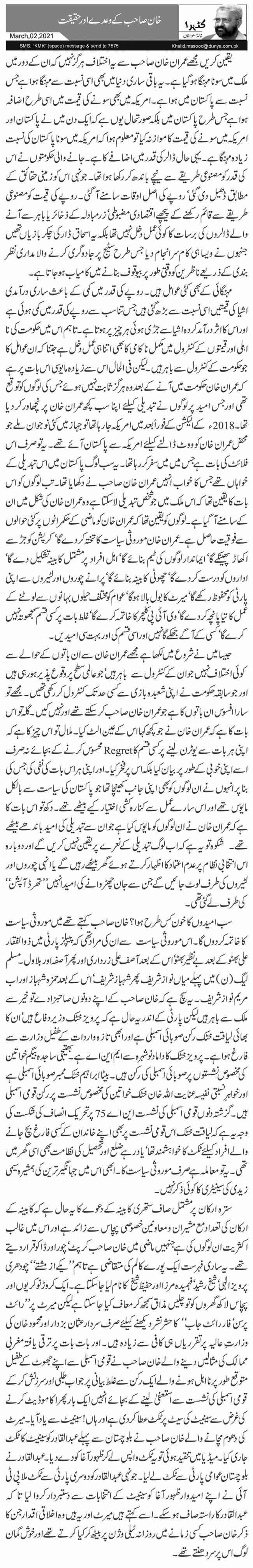 خان صاحب کے وعدے اور حقیقت