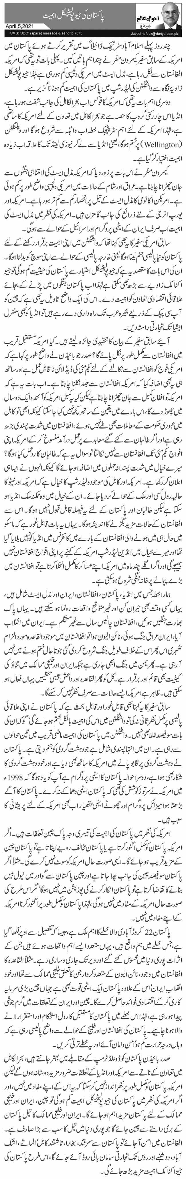 پاکستان کی جیوپولیٹیکل اہمیت