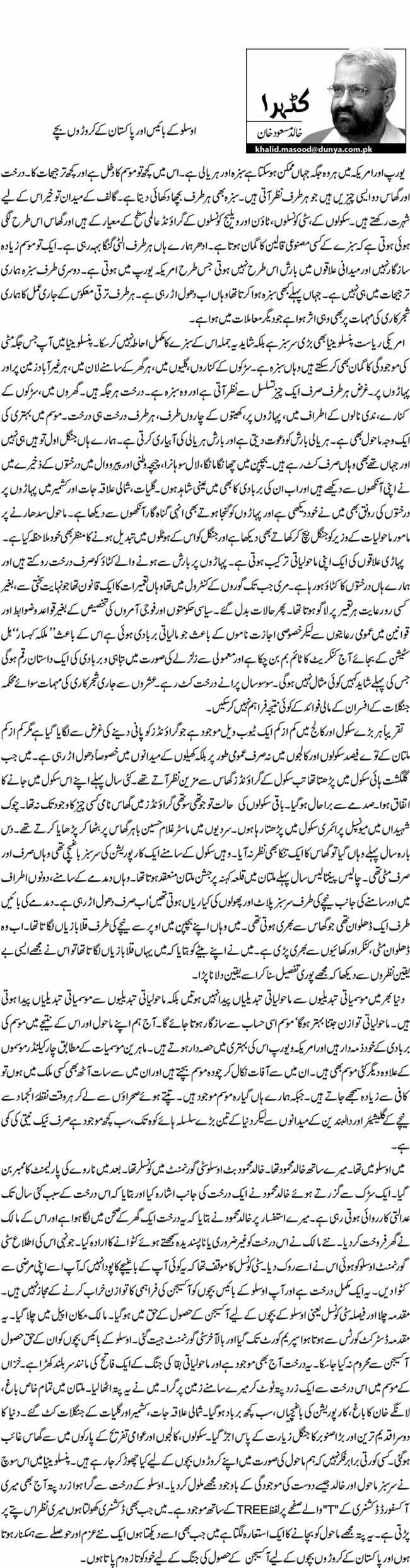 اوسلو کے بائیس اور پاکستان کے کروڑوں بچے