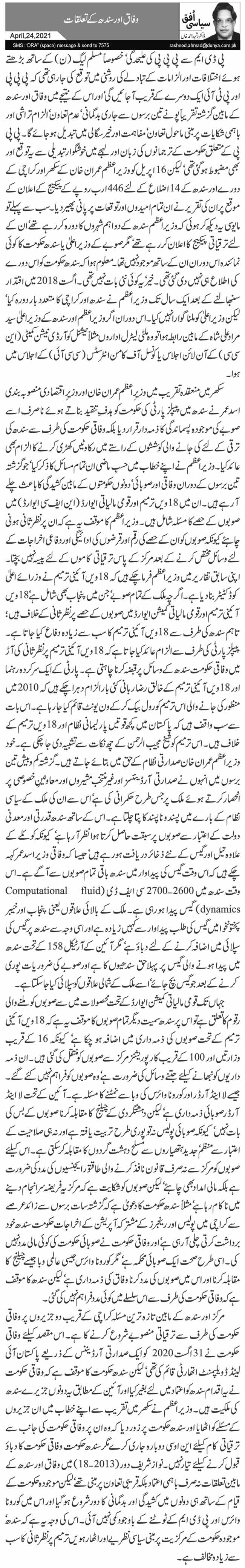 وفاق اور سندھ کے تعلقات