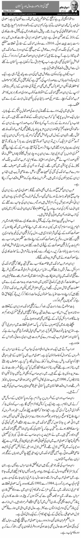 خلیج کی تازہ صورت حال اور پاکستان