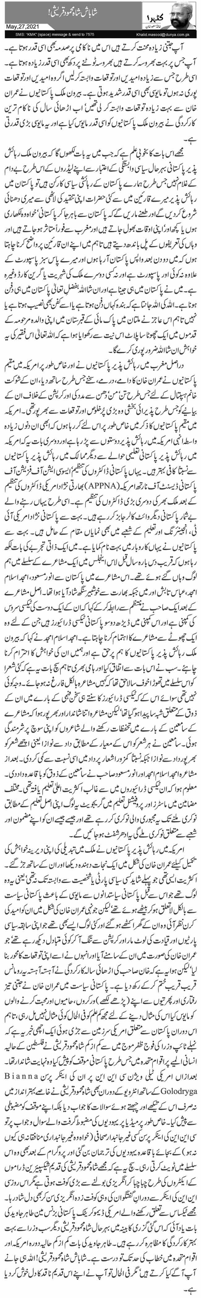 شاباش شاہ محمود قریشی!