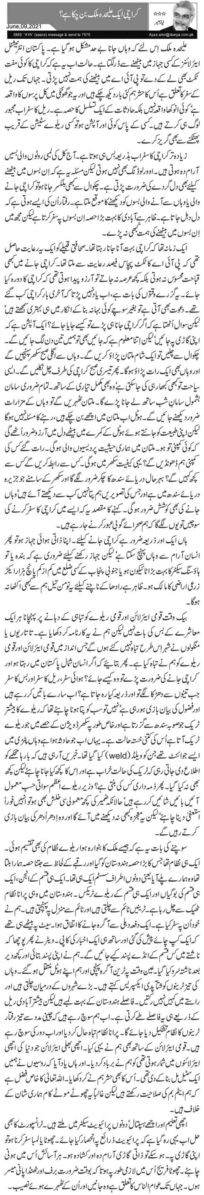 کراچی ایک علیحدہ ملک بن چکا ہے؟