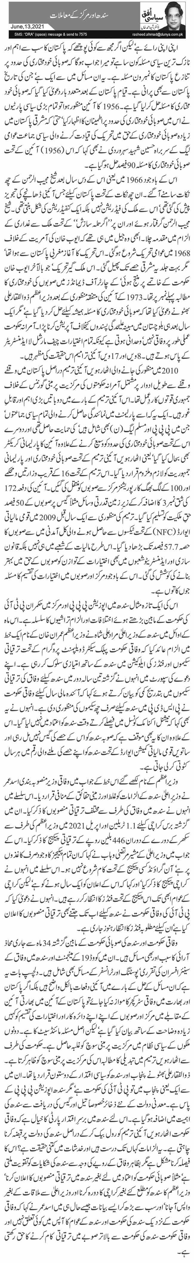 سندھ اور مرکز کے معاملات