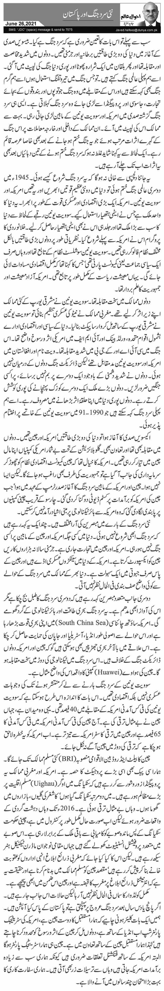 نئی سرد جنگ اور پاکستان