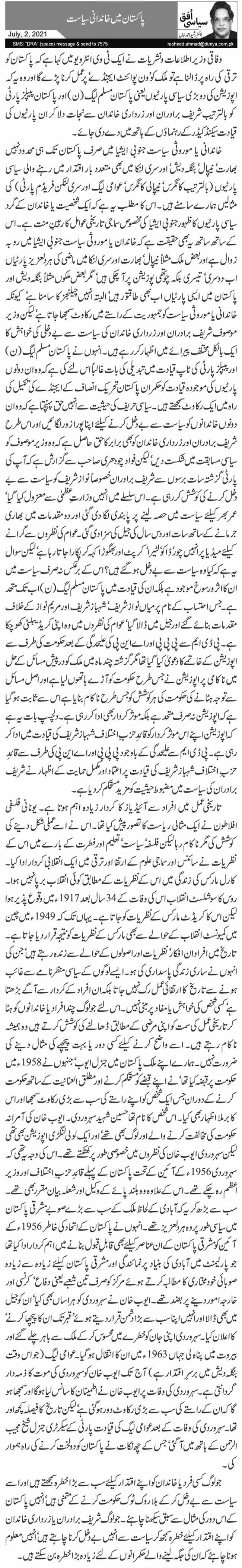 پاکستان میں خاندانی سیاست