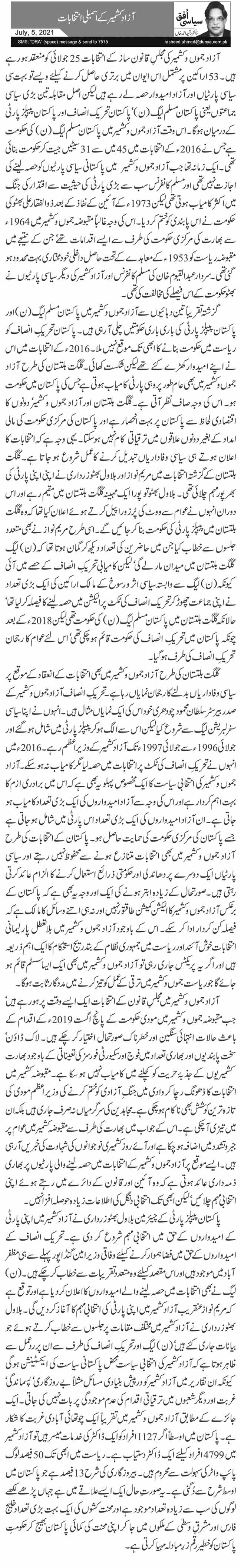 آزاد کشمیر کے اسمبلی انتخابات