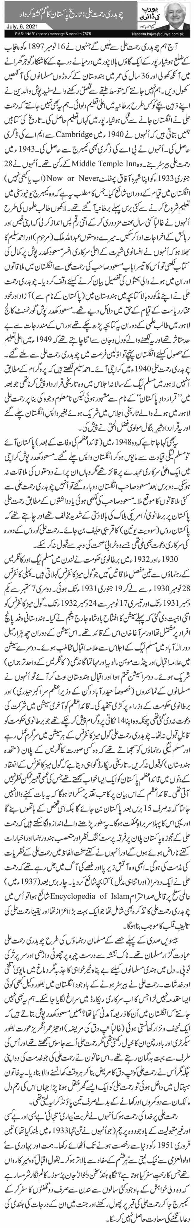 چوہدری رحمت علی: تاریخ پاکستان کا گم گشتہ کردار