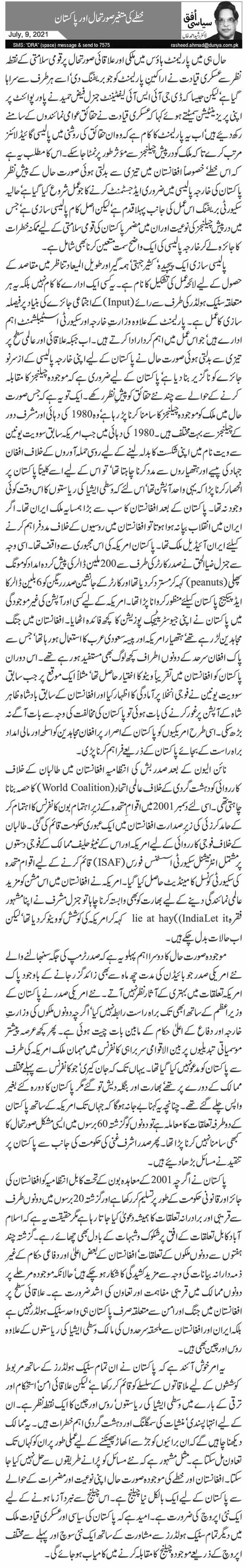خطے کی متغیر صورتحال اور پاکستان