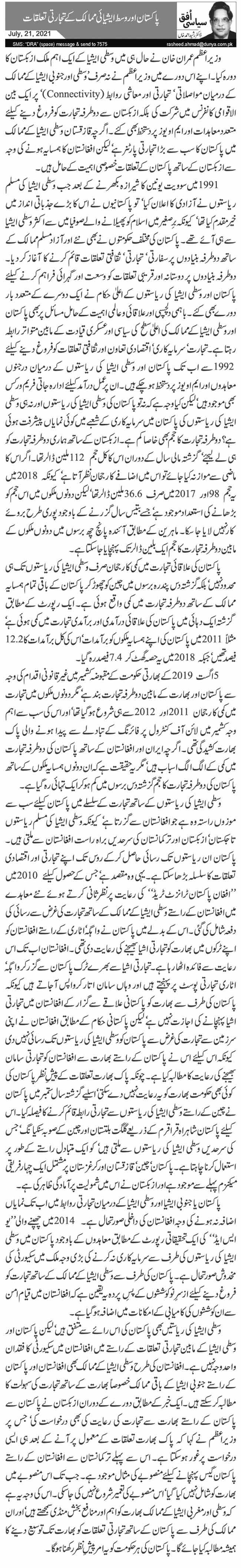 پاکستان اور وسط ایشیائی ممالک کے تجارتی تعلقات